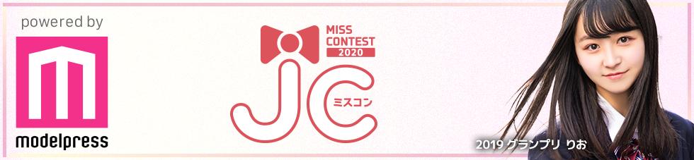 JCミスコン2020 powered by modelpress 2019グランプリ りお