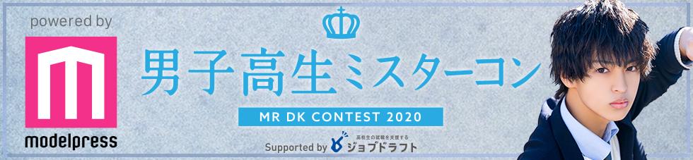 男子高生ミスターコン2020 MR DK CONTEST 2020 powered by modelpress 2019グランプリ 西岡将汰
